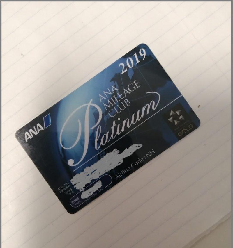 ANA milage card