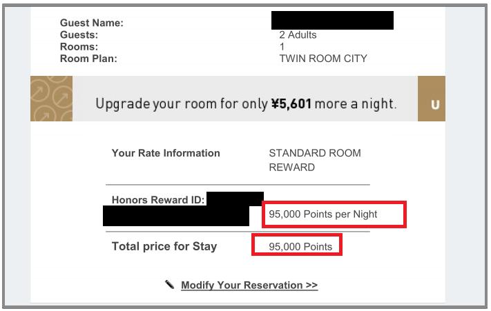 Hilton 週末無料宿泊特典 予約 7