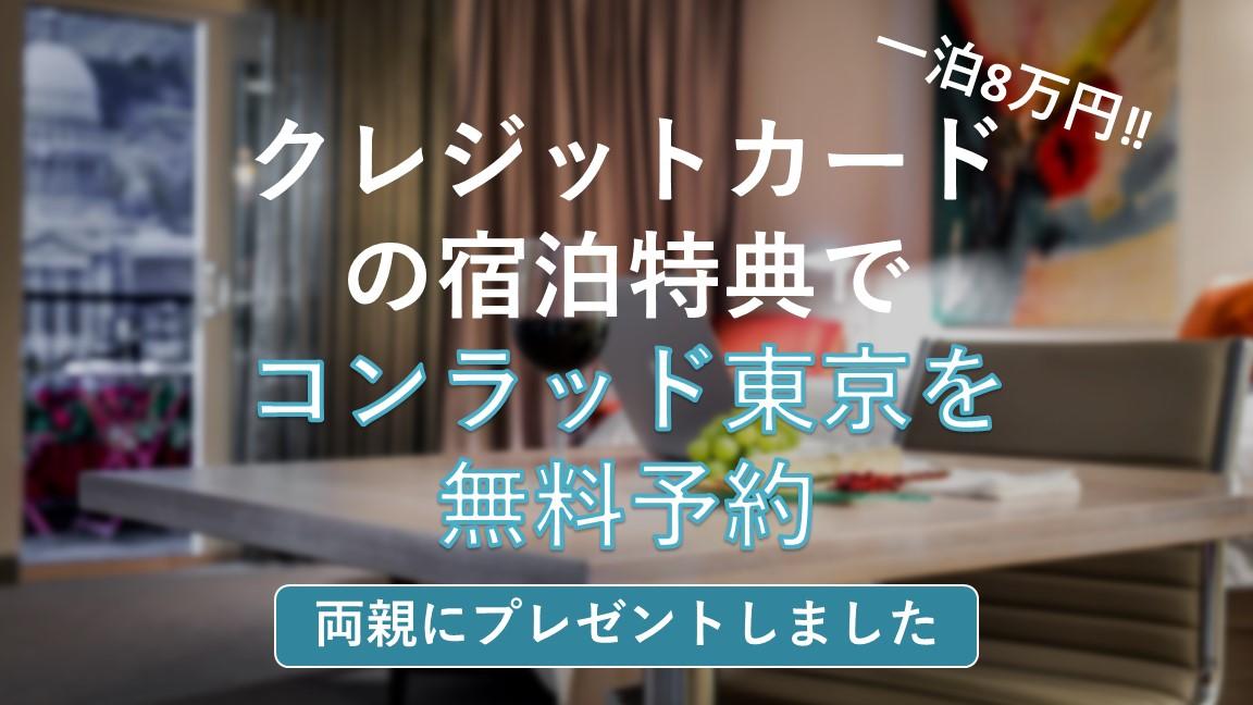 Hilton Conrad Tokyo