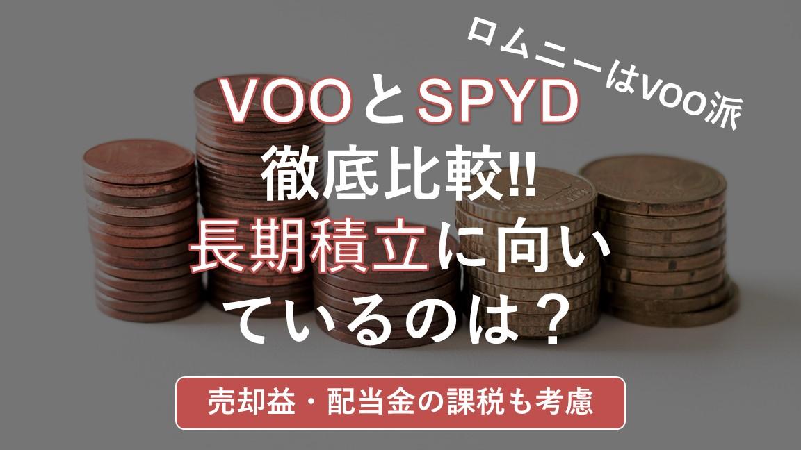 VOO-SPYD-hikaku-201911