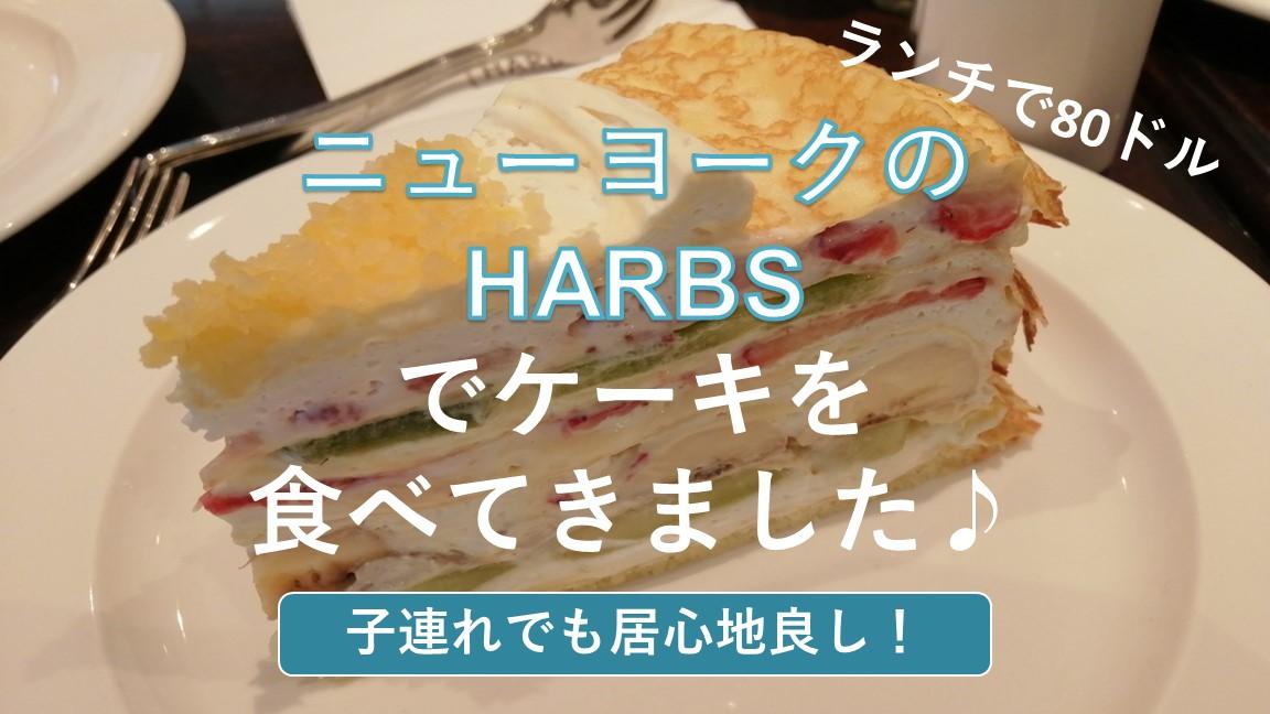 Harbs アイキャッチ